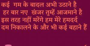 Maut Shayari In Hindi Images Photo Pics Download