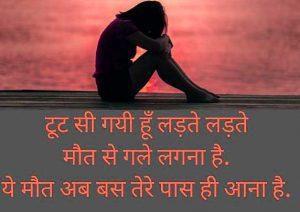 Maut Shayari In Hindi Pics images HD Download