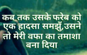 Maut Shayari In Hindi Images Pics Photo Download