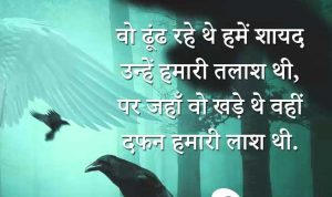Maut Shayari In Hindi Images Pics pictures Download
