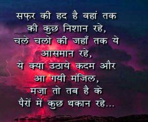 Maut Shayari In Hindi Pics images Download