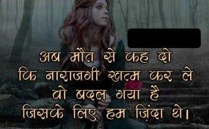 Maut Shayari In Hindi Images Photo Wallpaper Download
