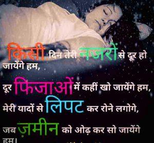 Maut Shayari In Hindi Images pics Wallpaper Download