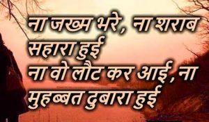 Maut Shayari In Hindi Photo Images Pics Download