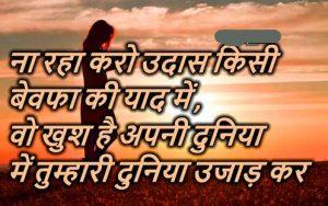 Maut Shayari In Hindi Wallpaper Pics Download