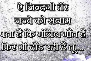 Maut Shayari In Hindi Wallpaper pics Photo Download