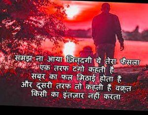 Maut Shayari In Hindi Images Pic Wallpaper Download
