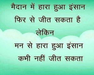 HindiMotivational Shayari Images Photo Download