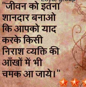 HindiMotivational Shayari Images photo Download In HD