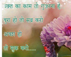 HindiMotivational Shayari Images Wallpaper Pics Download