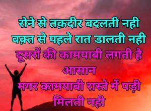 HindiMotivational Shayari Images