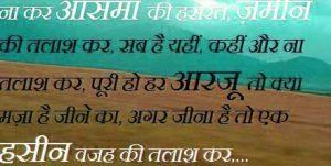 HindiMotivational Shayari Images Pic Photo Download