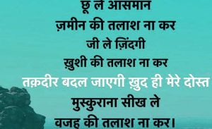 HindiMotivational Shayari Images pictures for Whatsapp