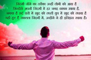 HindiMotivational Shayari Images Wallpaper Download