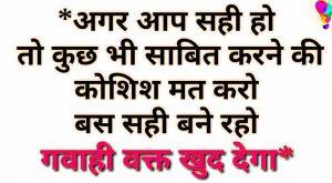 HindiMotivational Shayari Images Pics for Whatsapp