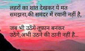 HindiMotivational Shayari Images Photo Wallpaper Download