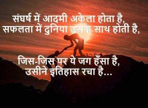 HindiMotivational Shayari Images Pics pictures Download