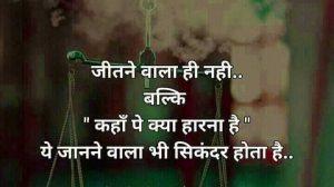 HindiMotivational Shayari Images Photo pics Download