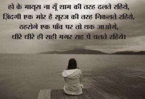 HindiMotivational Shayari Images Photo Pic Download