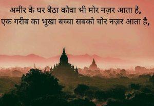 HindiMotivational Shayari Images Pictures Download