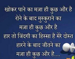 HindiMotivational Shayari Images Wallpaper Photo Download