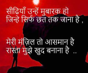HindiMotivational Shayari Images Pics photo Download