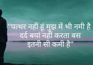 HindiMotivational Shayari Images Pics Wallpaper Photo Download