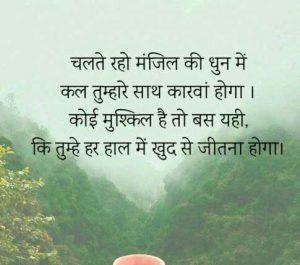 HindiMotivational Shayari Images Photo for Status
