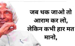 HindiMotivational Shayari Images Wallpaper for Whatsapp