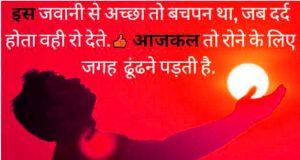 HindiMotivational Shayari Images Pics Download