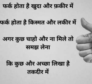 HindiMotivational Shayari Images Pictures for Facebook