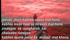 HindiMotivational Shayari Images Photo for Facebook