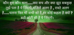Motivational Shayari Images
