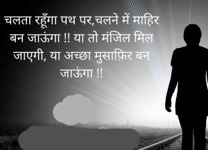 HindiMotivational Shayari Images Wallpaper fREE Download