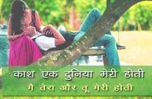 HindiMotivational Shayari Images Pics Wallpaper Download