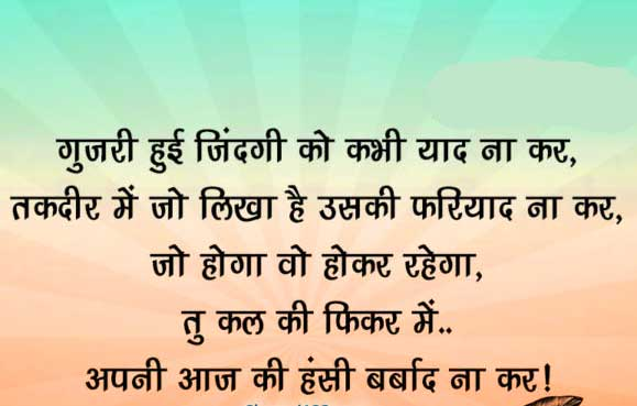1298+ Best Motivational Shayari Images Download for Students