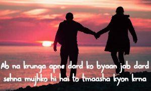 Romantic Shayari Images
