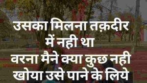 Sad Love Shayari Images