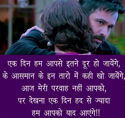 1289+ { Top } Sad Love Shayari Images In Hindi Download