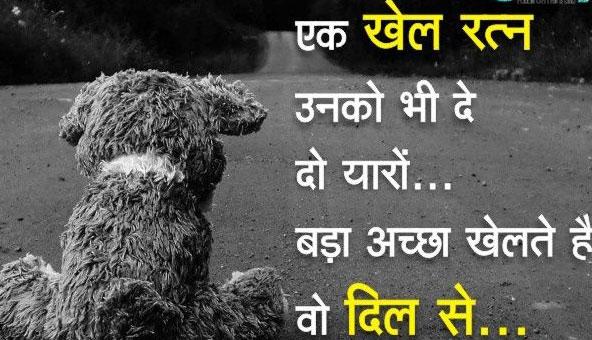 100+ Sad Shayari In Hindi , Sad Shayari Wallpaper Photo Download