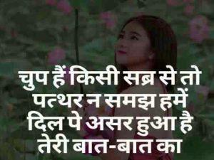 Shayari Hindi Shayari Images wallpaper pics