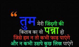 Shayari Hindi Shayari Images wallpaper photo hd