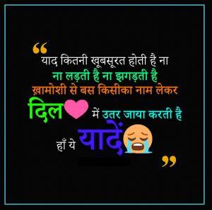 Shayari Hindi Shayari Images wallpaper hd