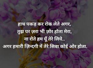 Shayari Hindi Shayari Images photo pics