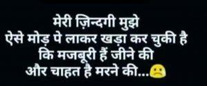 Sad Shayari In Hindi Images