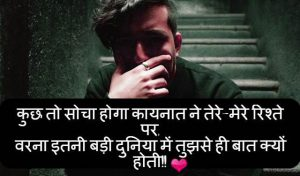 Sad Status Imges For Love Couple Whatsapp DP pics