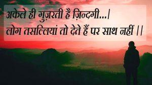Sad Status For Love Couple Whatsapp DP Images pics download