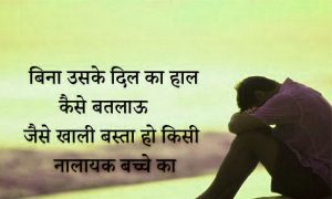 Sad Status For Love Couple Whatsapp DP Images wallpaper