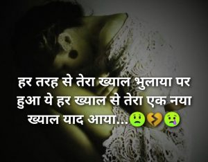 Sad Status For Love Couple Whatsapp DP  Images pics hd