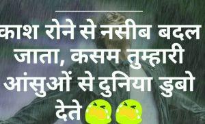 Sad Status For Love Couple Whatsapp DP Images pics free